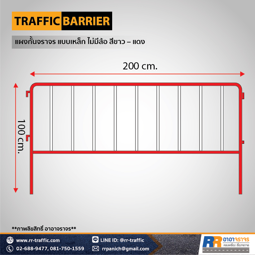 TRAFFIC BARRIER 2-9