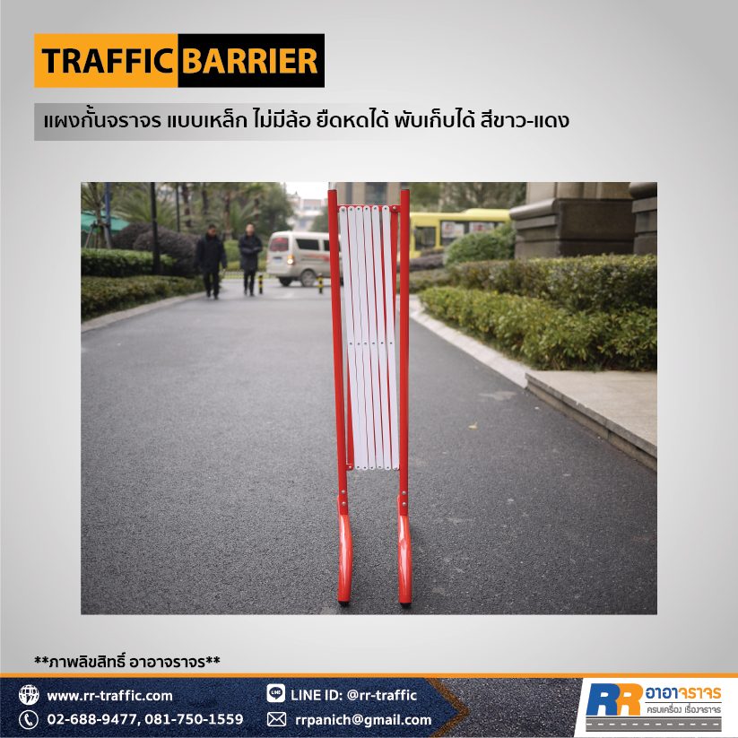 TRAFFIC BARRIER 5-3
