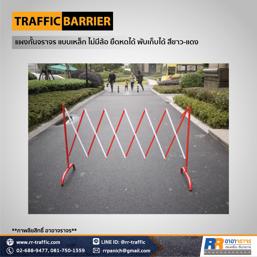 TRAFFIC BARRIER 5-4