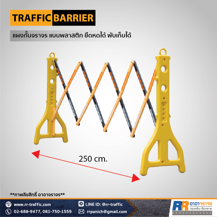 TRAFFIC BARRIER 6-2