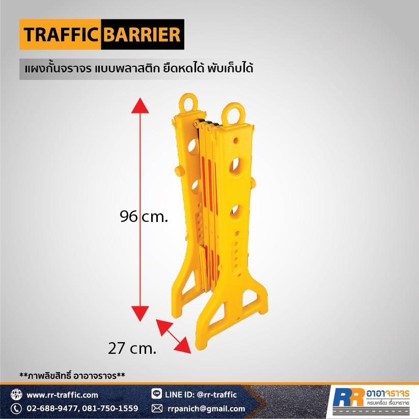 TRAFFIC BARRIER 6-3