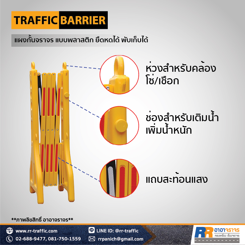 TRAFFIC BARRIER 6-4