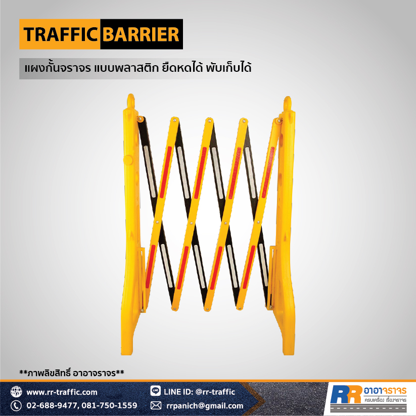 TRAFFIC BARRIER 6-5