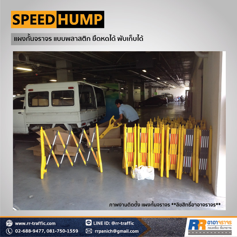 TRAFFIC BARRIER 6-6 BKK Hospitol