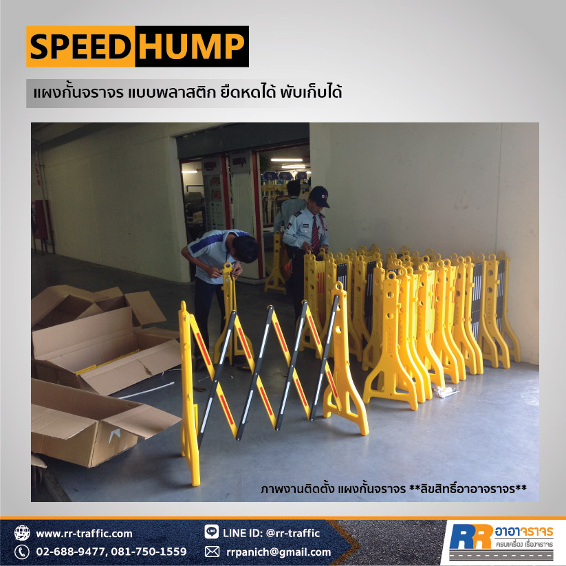 TRAFFIC BARRIER 6-7 BKK Hospitol