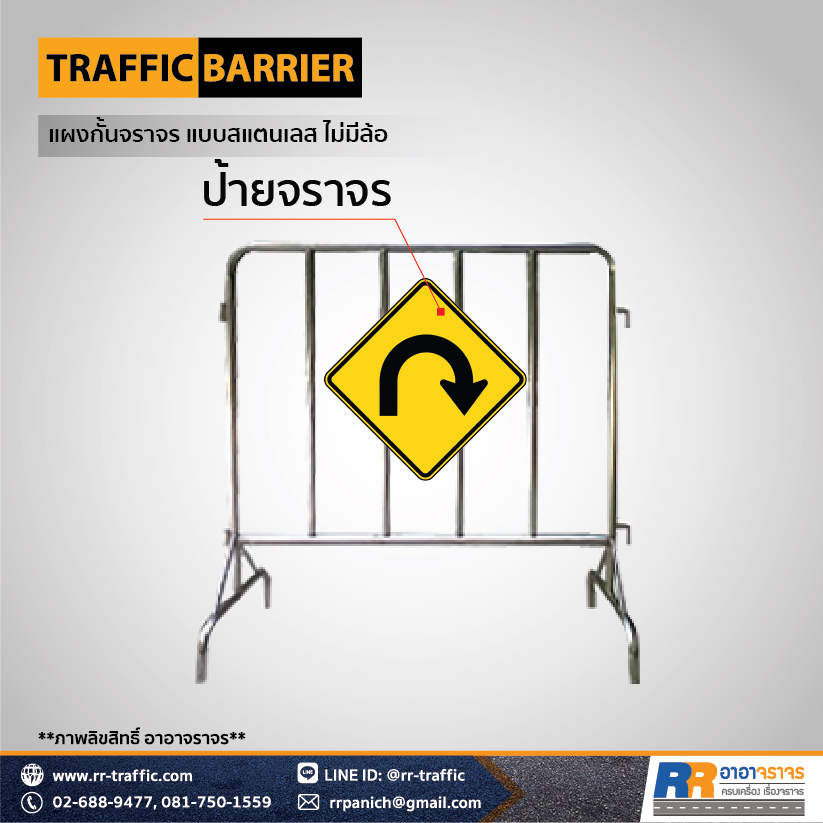 TRAFFIC BARRIER 8-2