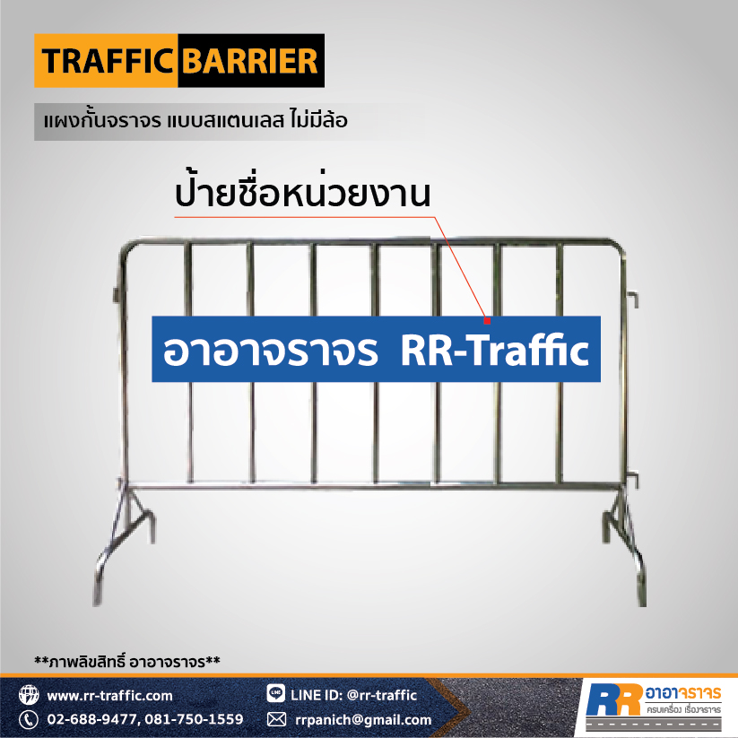 TRAFFIC BARRIER 8-6