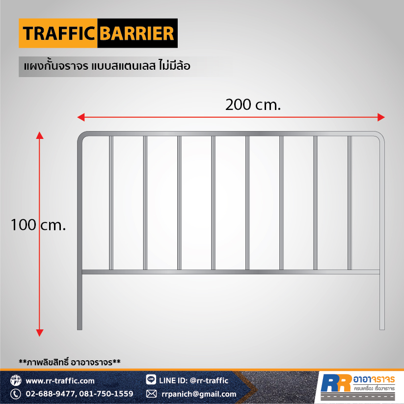 TRAFFIC BARRIER 8-7