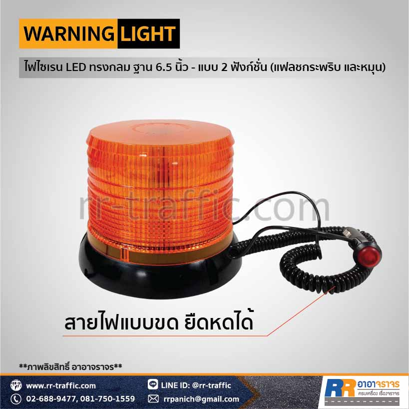 WARNING LIGHT 2-3