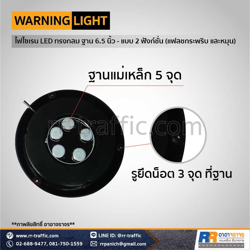 WARNING LIGHT 2-6