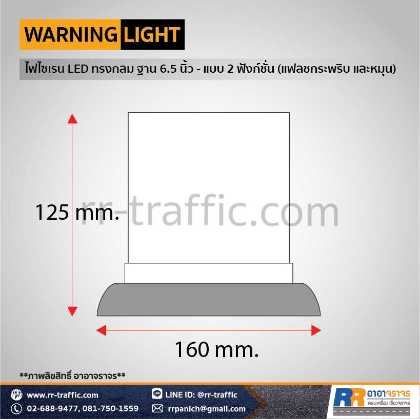 WARNING LIGHT 2-7