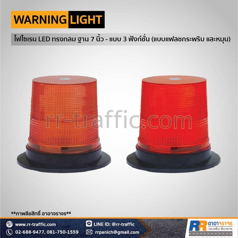 WARNING LIGHT 3-2