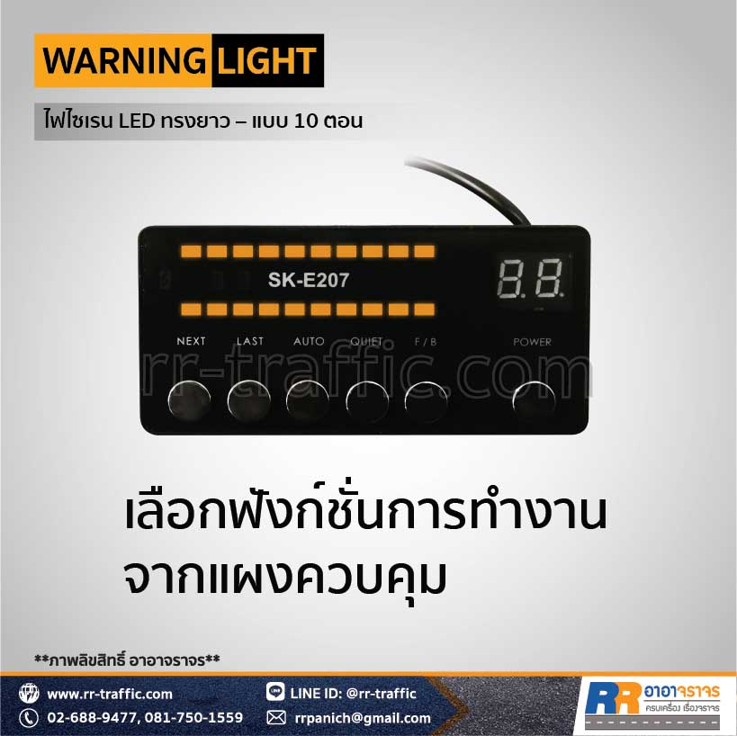 WARNING LIGHT 12-6