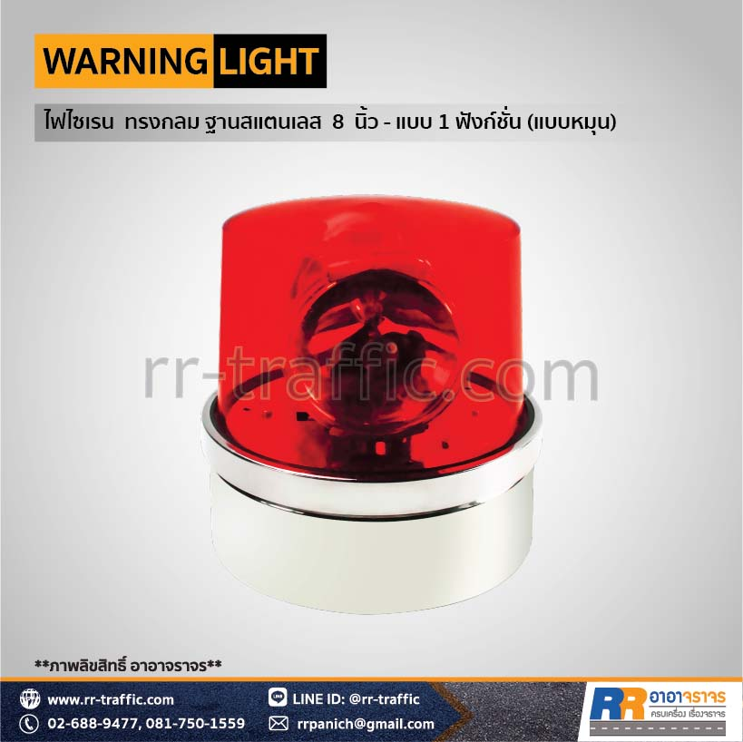 WARNING LIGHT 19-3