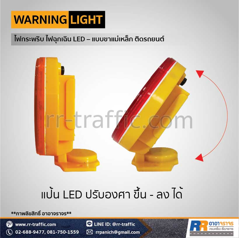 WARNING LIGHT 20-24-3