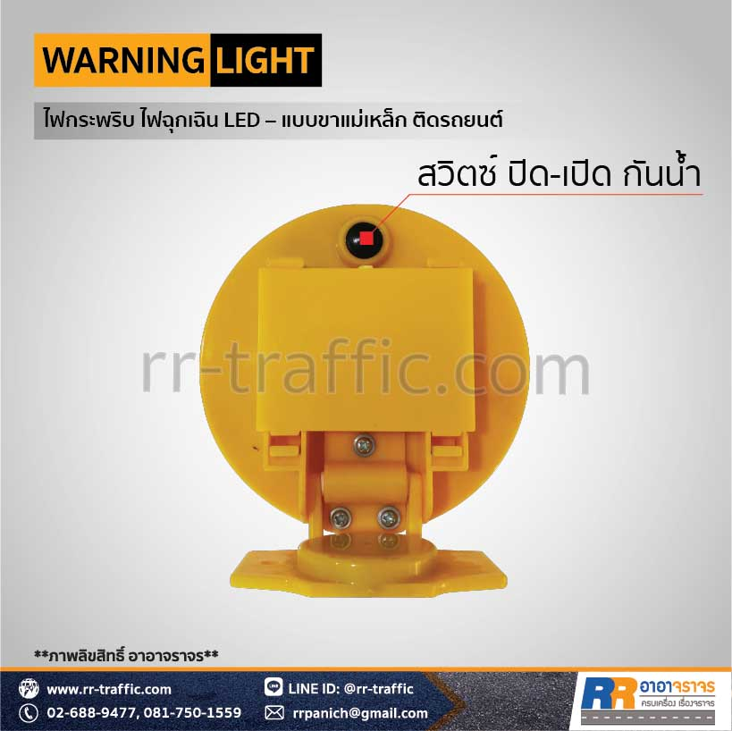WARNING LIGHT 20-24-4