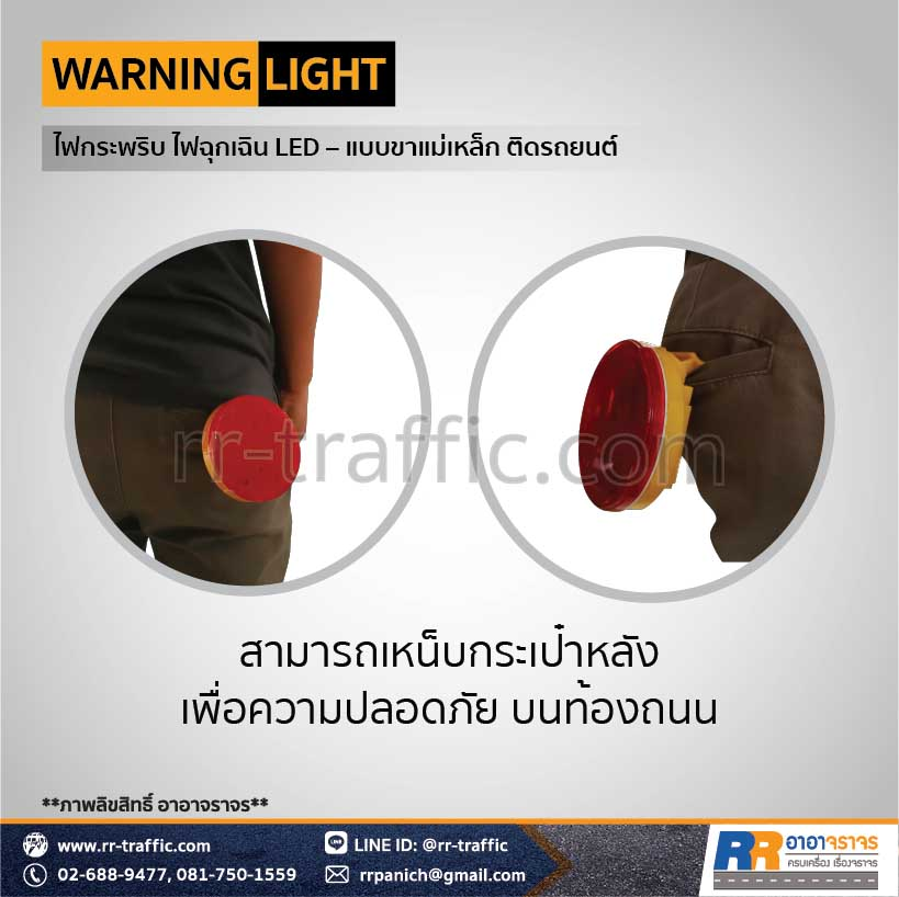 WARNING LIGHT 20-24-6