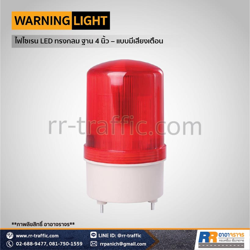 WARNING LIGHT 22-3