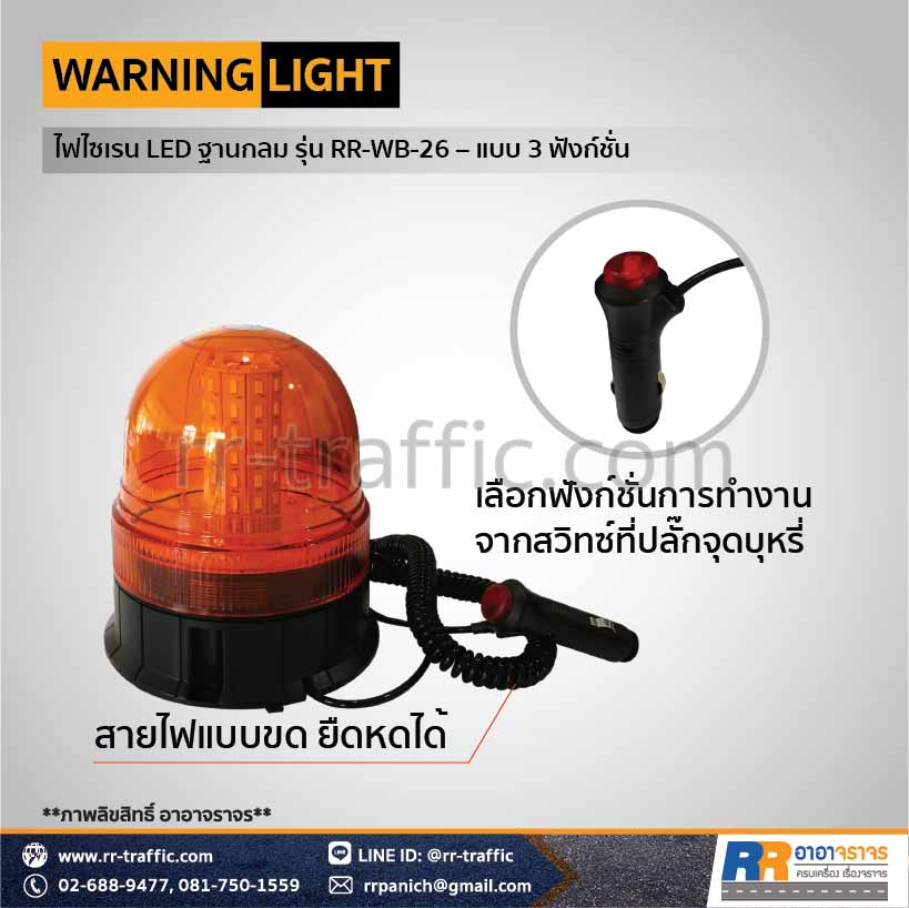 WARNING LIGHT 28-3