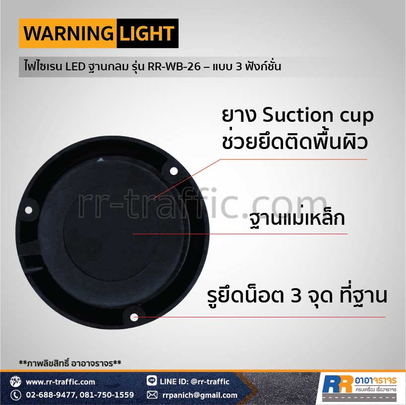 WARNING LIGHT 28-4