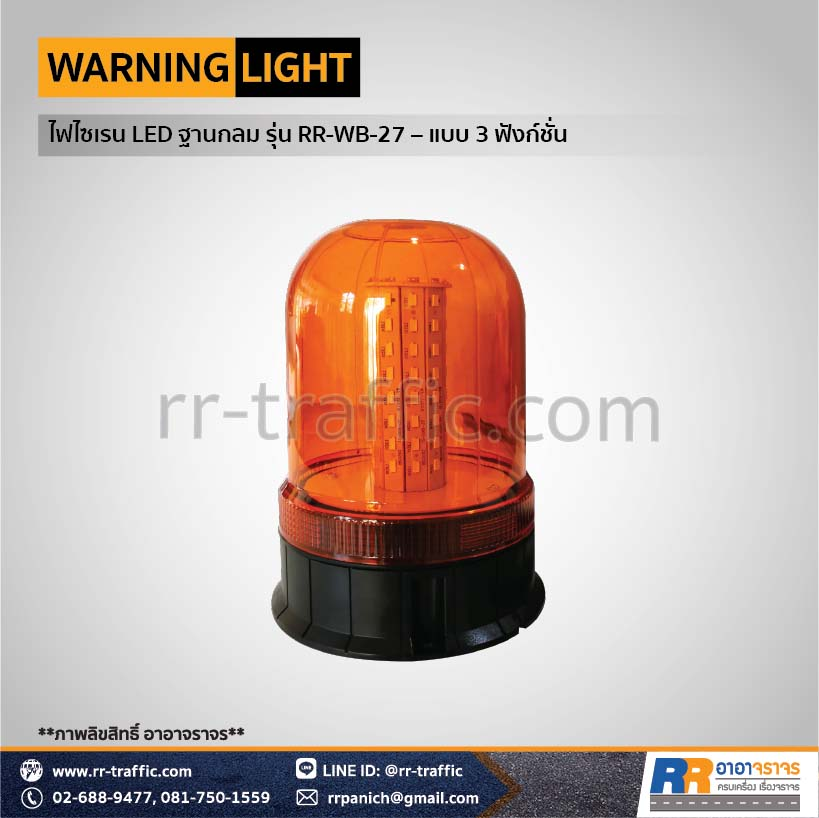 WARNING LIGHT 29-2