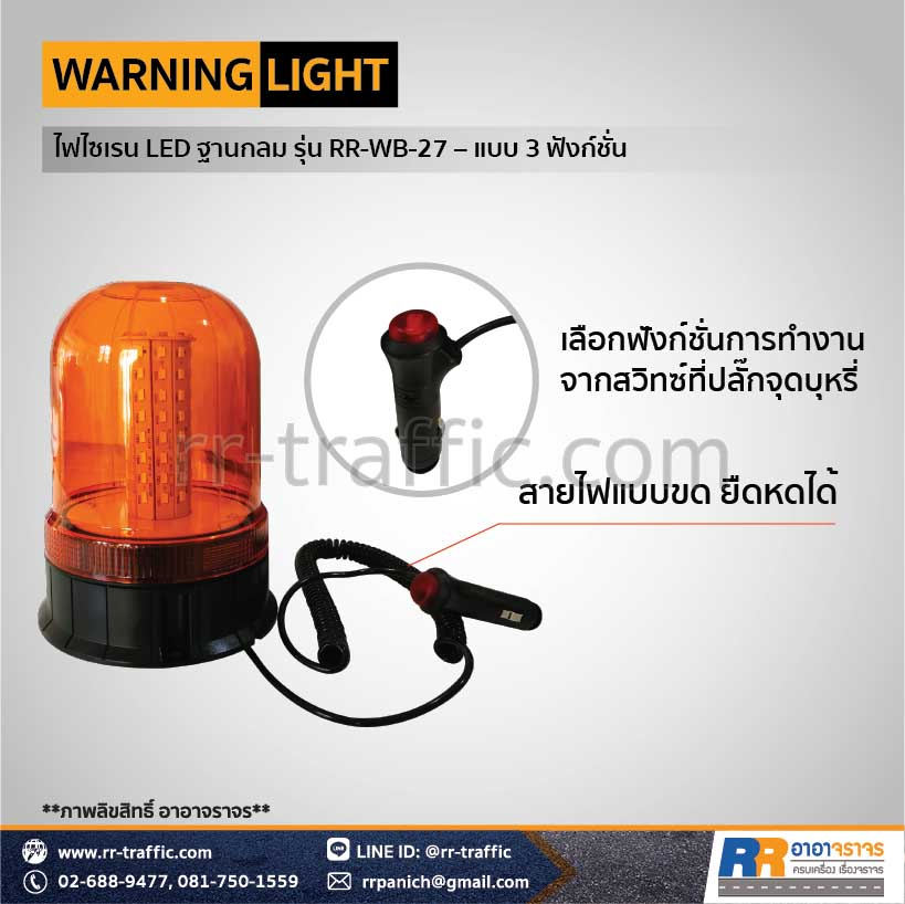 WARNING LIGHT 29-3