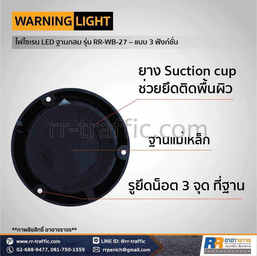 WARNING LIGHT 29-4