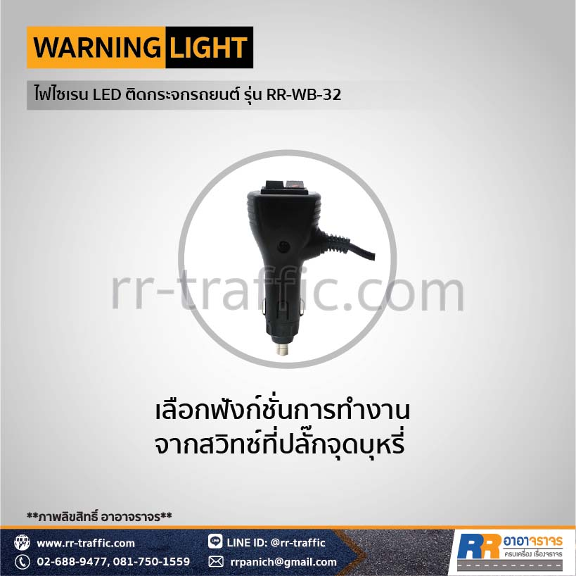 WARNING LIGHT 34-3