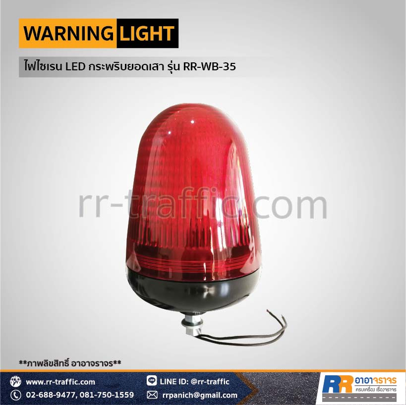 WARNING LIGHT 37A-2