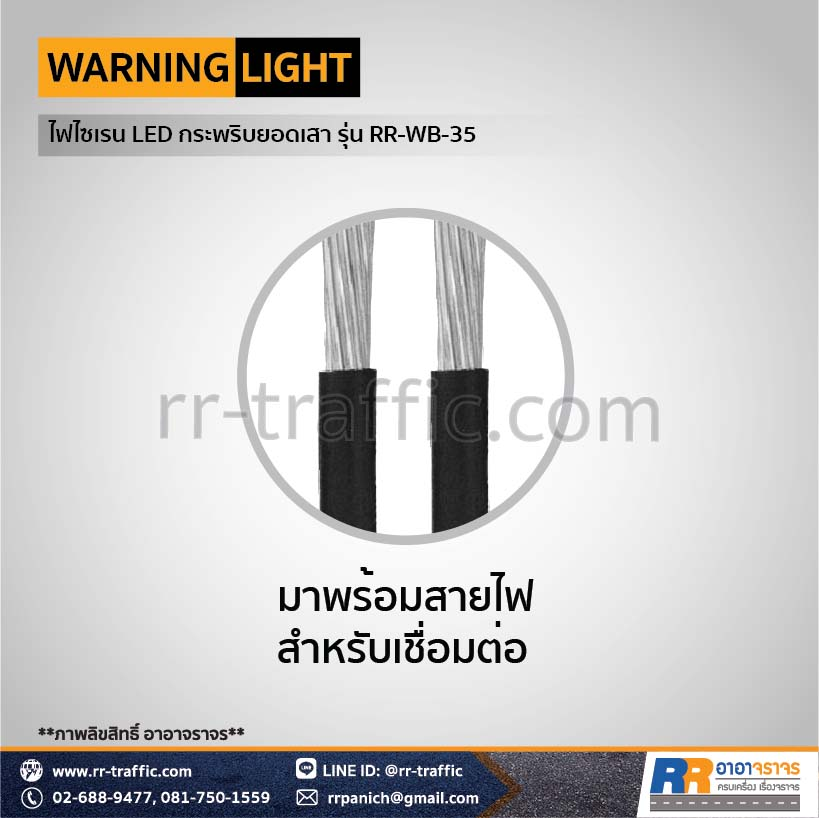 WARNING LIGHT 37A-3
