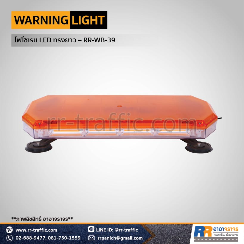 WARNING LIGHT 40-4