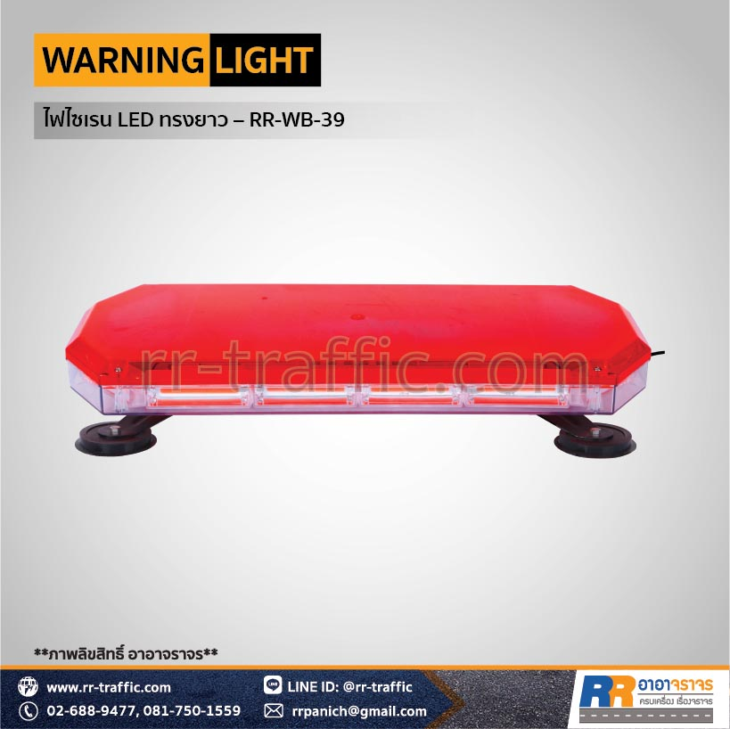 WARNING LIGHT 40-5