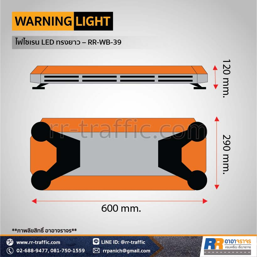 WARNING LIGHT 40-9