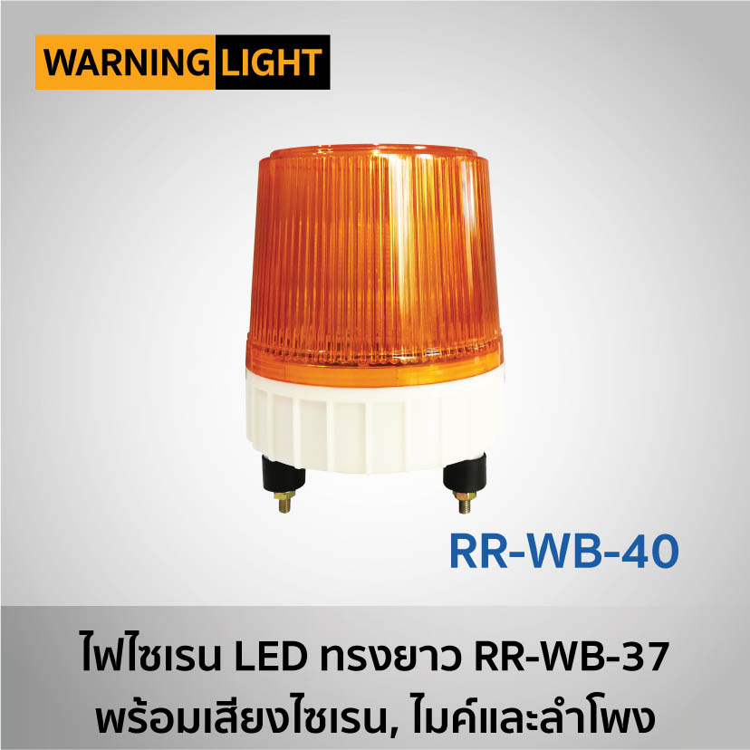 rr WARNING LIGHT 040