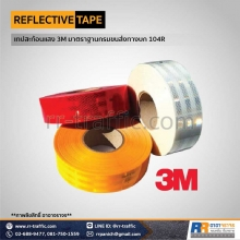 reflective-tape-9a-2