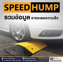 speed-hump-a