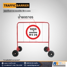 traffic-barrier-1-2