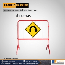 traffic-barrier-2-3