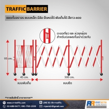 traffic-barrier-3-2