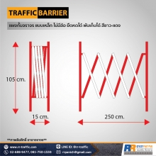 traffic-barrier-5-24