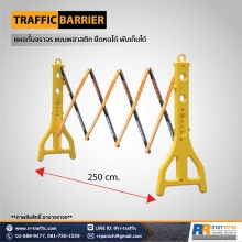 traffic-barrier-6-2