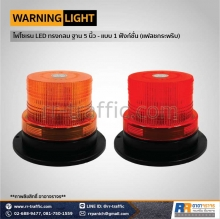 warning-light-1-22