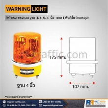 warning-light-16-2