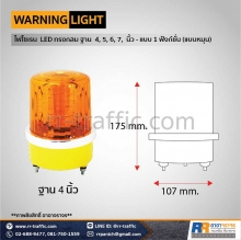 warning-light-17-2