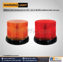 warning-light-2-2