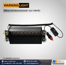warning-light-21-25-2