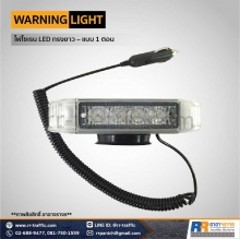 warning-light-9-2
