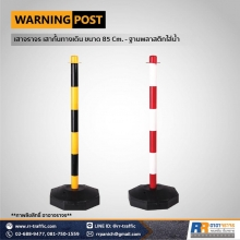 warning-post-9-24