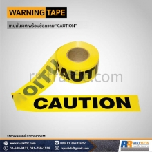 warning-tape-2-2