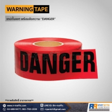 warning-tape-3-2